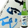 十四代槽垂れ生酒1800ml