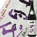 【2020年9月】十四代 中取り純米吟醸 赤磐雄町 1800ml