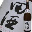 田酒特別純米1800ml