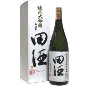 【2020年】田酒 純米大吟醸斗瓶取 1800ml