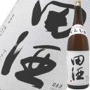 【秋の大感謝祭】田酒 特別純米1800ml