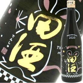 田酒 NEW YEAR (干支)ボトル2020 生酒 純米吟醸 720ml