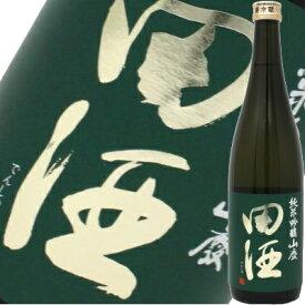 【2020年9月】田酒 純米吟醸 山廃 720ml