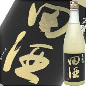 【2020年9月】田酒 貴醸酒 720ml