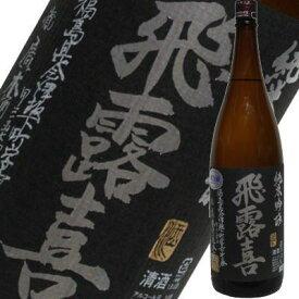 飛露喜 純米吟醸生詰 黒ラベル 1800ml