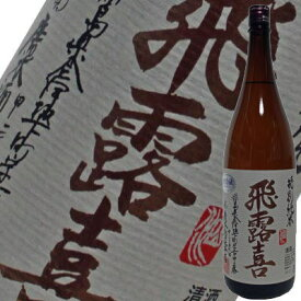 【数量限定タイムセール】飛露喜 特別純米 生詰 1800ml