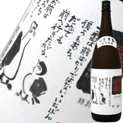 【タイムセール】蓬莱泉 純米原酒「一念不動」夢山水1800ml