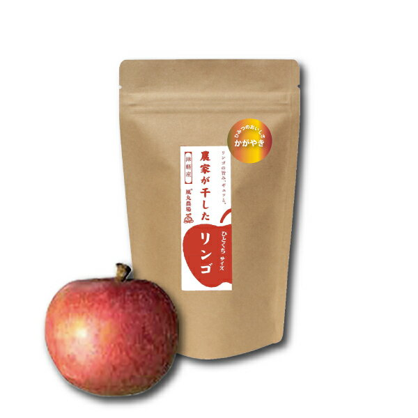 農家が干したリンゴ〈かがやき〉ひとくち 40g