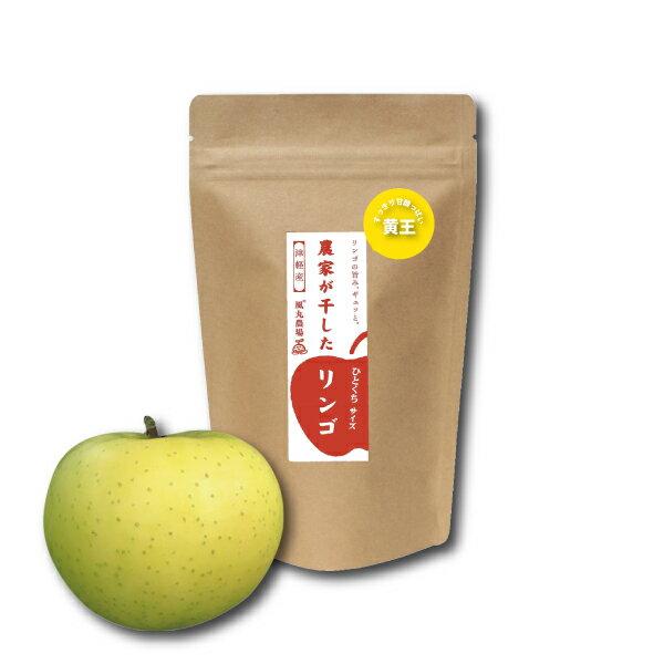 【数量限定タイムセール】農家が干したリンゴ〈黄王〉ひとくちサイズ 40g