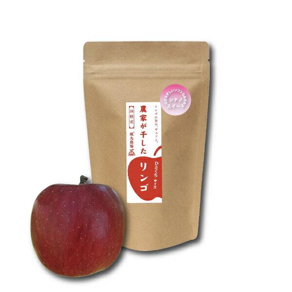【数量限定タイムセール】農家が干したリンゴ〈シナノスイート〉ひとくちサイズ 40g
