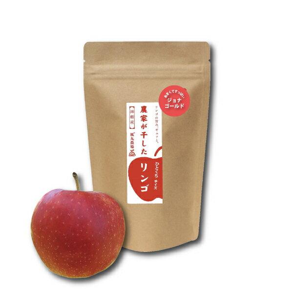 農家が干したリンゴ〈ジョナゴールド〉ひとくち 40g