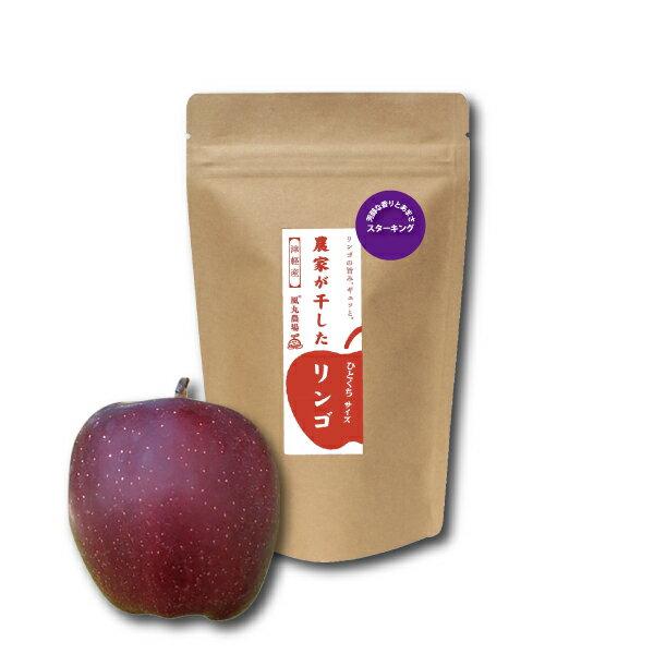 農家が干したリンゴ〈スターキング〉ひとくちサイズ 40g