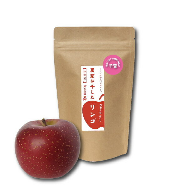 農家が干したリンゴ〈千雪〉ひとくち 40g