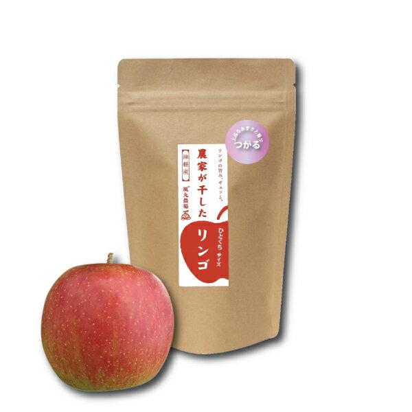 農家が干したリンゴ〈つがる〉ひとくち 40g