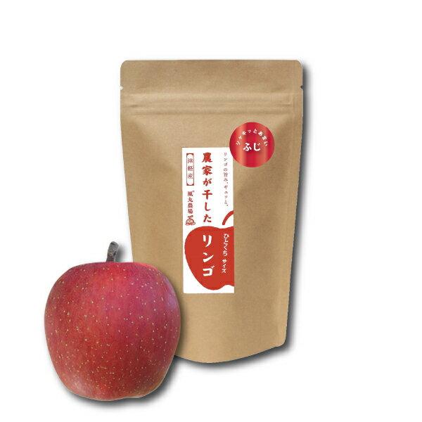 農家が干したリンゴ〈ふじ〉ひとくち 40g