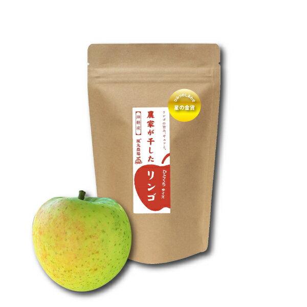 農家が干したリンゴ〈星の金貨〉ひとくちサイズ 40g