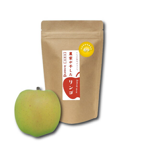 数量限定 タイムセール 農家が干したリンゴ〈むつ〉ひとくち 40g