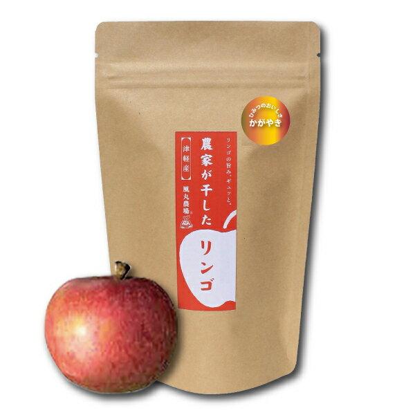 農家が干したリンゴ〈かがやき〉くし形 70g