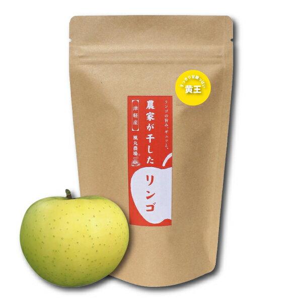 農家が干したリンゴ〈黄王〉くし形 70g