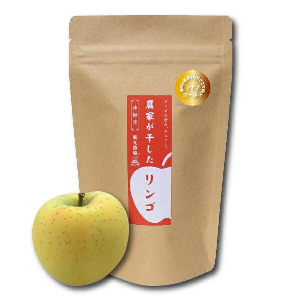 農家が干したリンゴ〈シナノゴールド〉くし形 70g