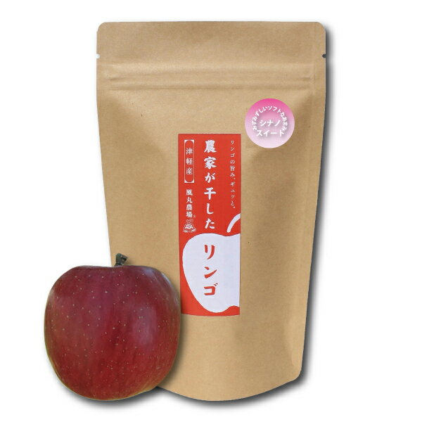 農家が干したリンゴ〈シナノスイート〉くし形 70g