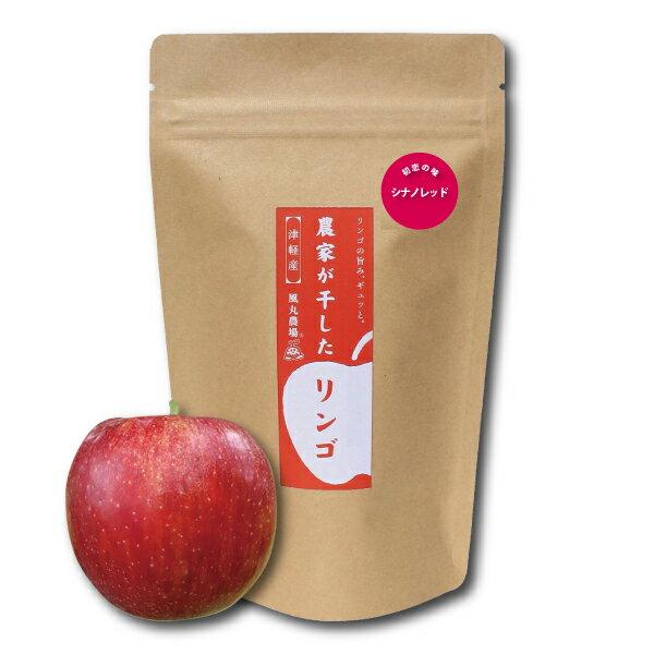 農家が干したリンゴ〈シナノレッド〉くし形 70g
