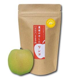 農家が干したリンゴ〈むつ〉くし形 70g