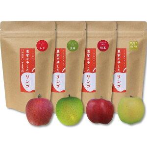 農家が干したリンゴくし形 70g 4品種食べくらべセット〈ふじ・王林・紅玉・むつ〉