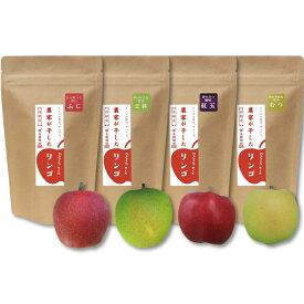 農家が干したリンゴ ひとくちサイズ 40g 4品種食べくらべセット〈ふじ・王林・紅玉・むつ〉