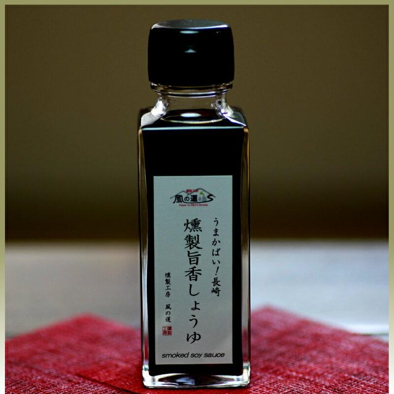 【燻製調味料 燻製醤油】 燻製旨香しょうゆ