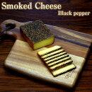 スモークチーズ(ブラックペッパー)