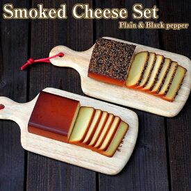 プチギフト パーティー プレゼント  【スモークチーズセット】 チーズの燻製 チーズ スモーク 燻製 ギフト