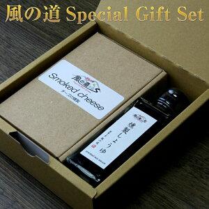 ギフト/ スモークチーズセット/ 燻製しょうゆ/ スペシャルギフトセット/ 2種類/ 詰め合わせ/