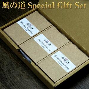ギフト/ スモークチーズセット3箱セット/ スペシャルギフトセット/ 詰め合わせ/
