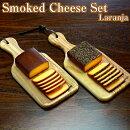 スモークチーズLaranjaセット/チーズの燻製/チーズ/ペッパー/黒胡椒/スモーク/燻製/ギフト/プレゼント/