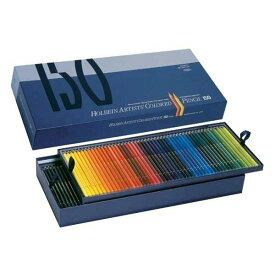 ホルベイン アーチスト 色鉛筆 150色セット 全色 紙函  入荷即出荷可