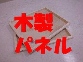 【木製パネル】【木パネル】【格安】シナベニアパネル クレサン S8 455x455mm
