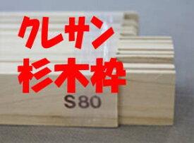 木枠【杉材】キャンバス【画材】絵画15号 652x530mm
