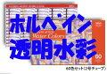 ホルベイン透明水彩絵の具