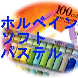 ホルベイン ソフトパステル 画材 24色セット 紙箱入り S950