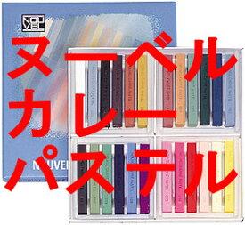 ヌーベル カレーパステル 画材 12色 Bセット 紙箱入り