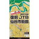 昭和24年版 復刻 JTB 仙台市街圖
