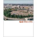【仙台クロニクル】仙台 宮城 大正 昭和 平成 昔 写真 写真集 昔の写真 懐かしい レトロ