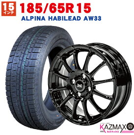【取付対象】ALPINA TYRE HABILEAD 185/65R15 AW33 スタッドレスタイヤ ホイールセット (ブラック) 4本セット (2019年製)