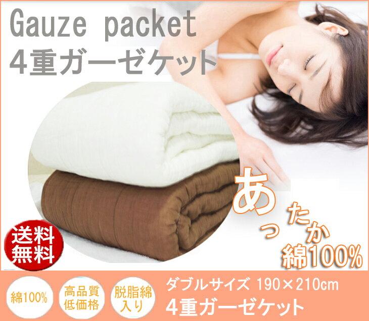 脱脂綿 ガーゼケット ダブル 綿100% コットン 寝具 ブラウン キナリ きなり ベッドカバー 肌掛け カバー 清潔 オーガニック 天然素材 防縮 しなやか ふわふわ 格安 中綿入り 掛けカバー 洗濯済み 洗濯 ひんやり 夏用 吸水 速乾 洗える