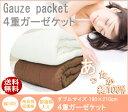 送料無料 あす楽 脱脂綿 ガーゼケット ダブル 綿100% コットン 寝具 ブラウン キナリ きなり ベッドカバー 肌掛け カ…