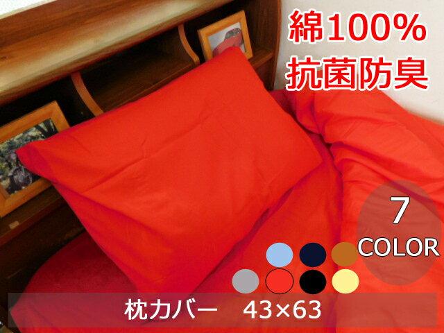 枕カバー 43×63cm 綿100% コットン 寝具 ブラウン ネイビー ブルー レッド キナリ きなり ブラック グレー 無地カラー 布団カバー ベッドカバー マットレスカバー べットシーツ ベットカバー カバー 抗菌 防臭 清潔 天然素材 防縮 しなやか さらさら 格安