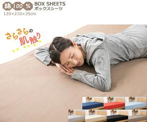 あす楽 ボックスシーツ セミダブルロング 綿100% コットン 寝具 ブラウン キナリ きなり ブラック 無地カラー ベッドカバー ベッドシーツ ベッド用カバー シーツおすすめ セミダブルシーツ