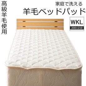 国産 洗える ベッドパッド ワイドキングロング 200×210cm 羊毛 ウール100% 敷きパッド ベッドシーツ 綿100% ウォッシャブル 洗濯可能 吸汗速乾 格安 日本製 ベットパット 敷パッド