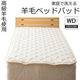 国産 洗える ベッドパッド ワイドダブル 150×200cm 羊毛 ウール100% 敷きパッド ベッドシーツ 綿100% ウォッシャブル 洗濯可能 吸汗速乾 格安 日本製 ベットパット 敷パッド